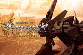 Damascus Gear: Saikyo Exodus HD Edition anunciado para PlayStation 4 y PC