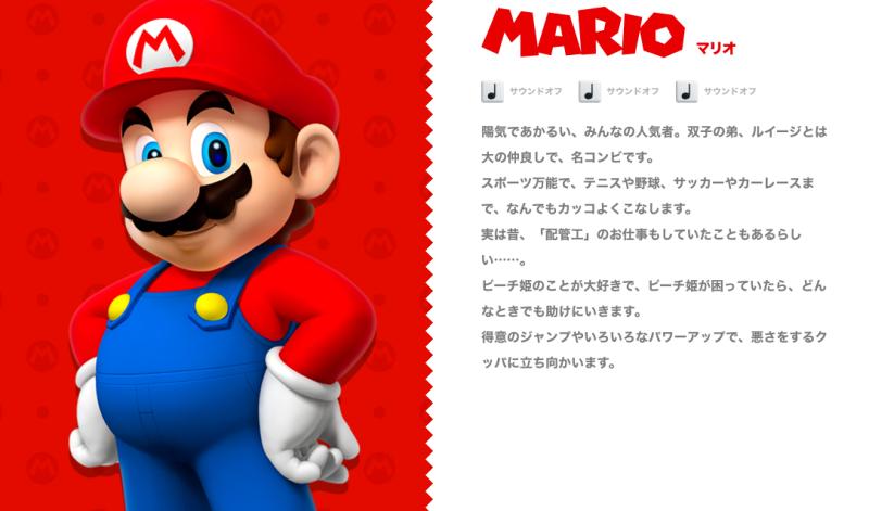 Oficialmente, el icónico personaje de Mario no es fontanero