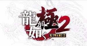 Yakuza Kiwami 2 Confirmado