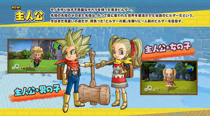 imagenes detalles Dragon Quest Builders 2